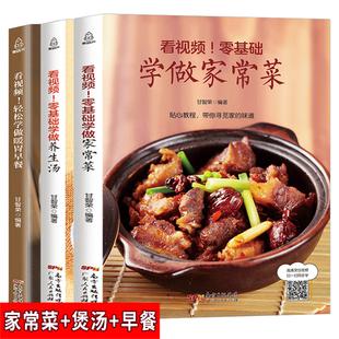 家常菜+煲汤+早餐全套3册做