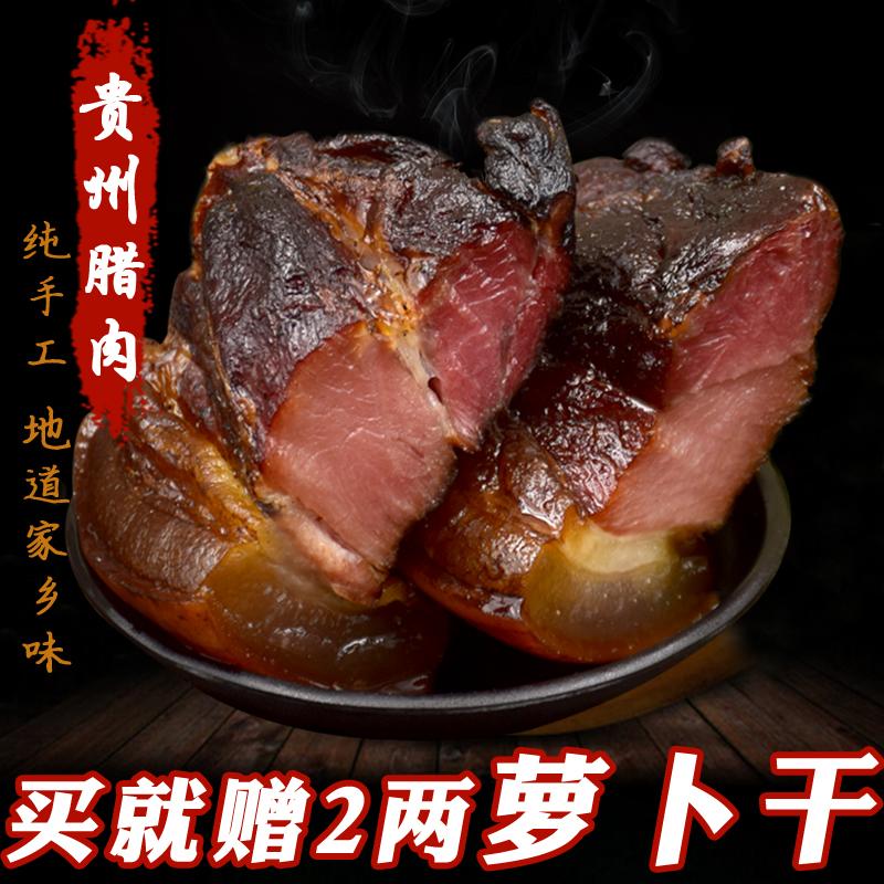 贵州特产 农家自制土猪肉柏枝柴火烟熏腊肉后退腊肉铜仁小吃500g