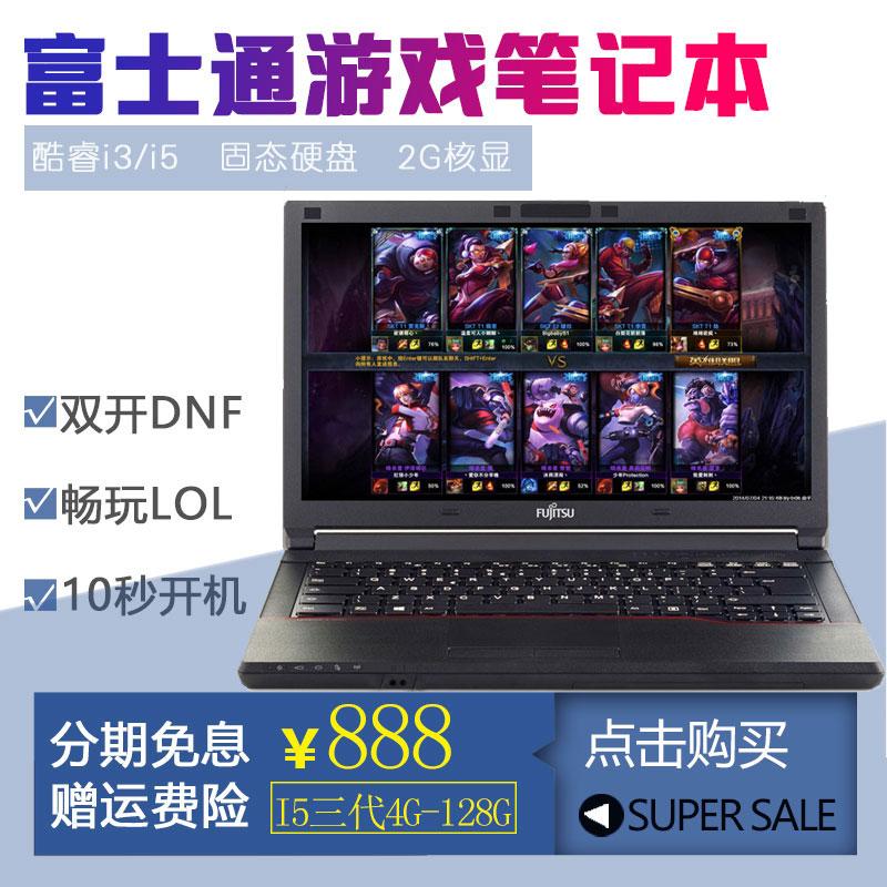 富士通三代i5笔记本电脑便携商务办公本15寸固态游戏本学生上网本