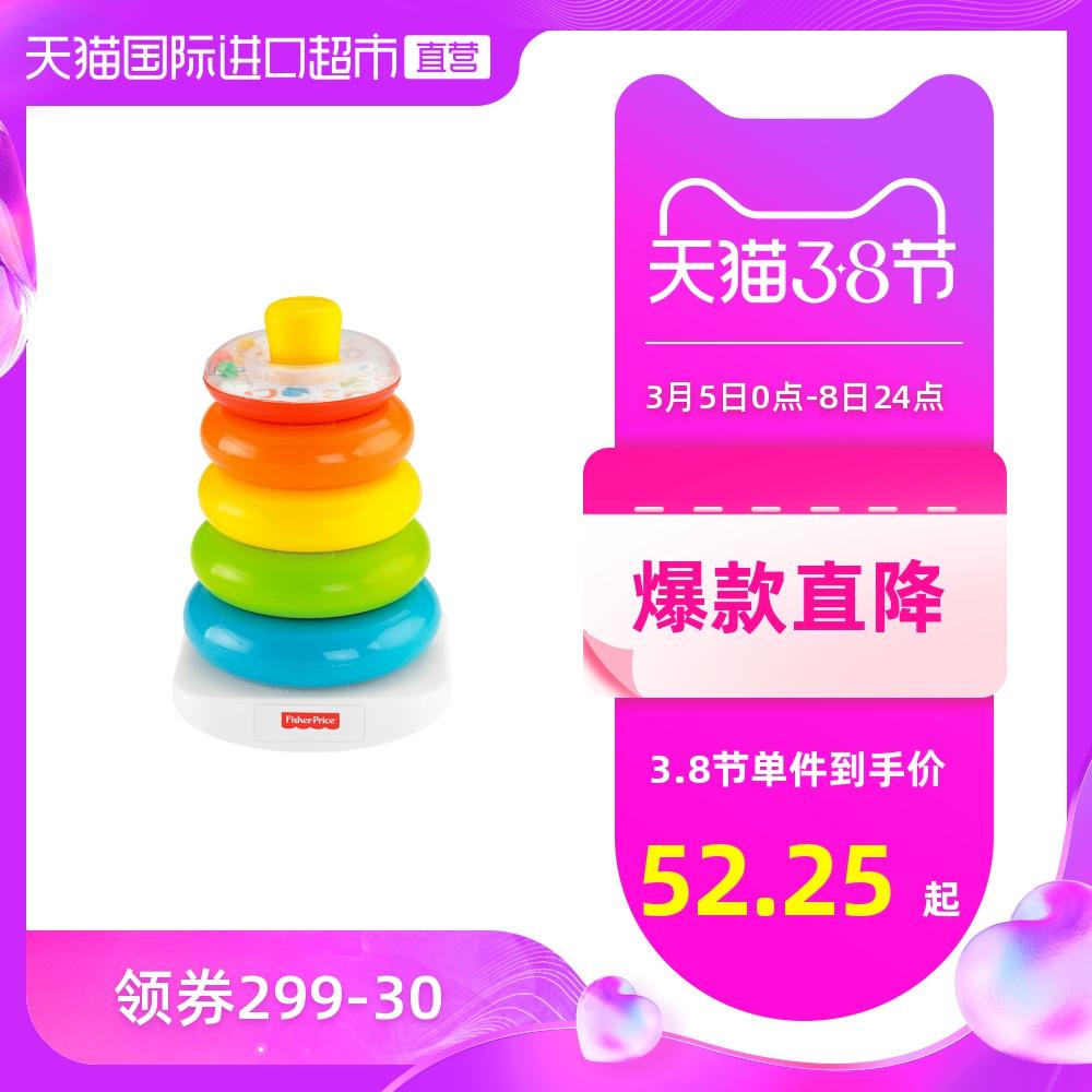【直营】费雪彩虹圈婴儿早教益智玩具层层叠叠叠乐套圈圈叠叠球