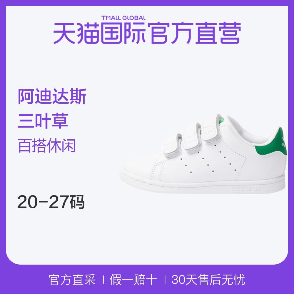 【直营】阿迪达斯童鞋 三叶草男女童百搭款运动休闲鞋STAN SMITH
