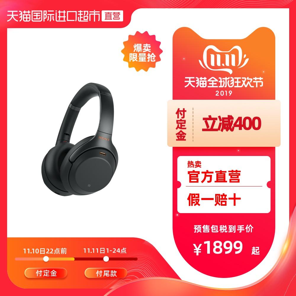 Sony/索尼WH-1000XM3头戴式无线蓝牙降噪耳机带麦官方标配主动
