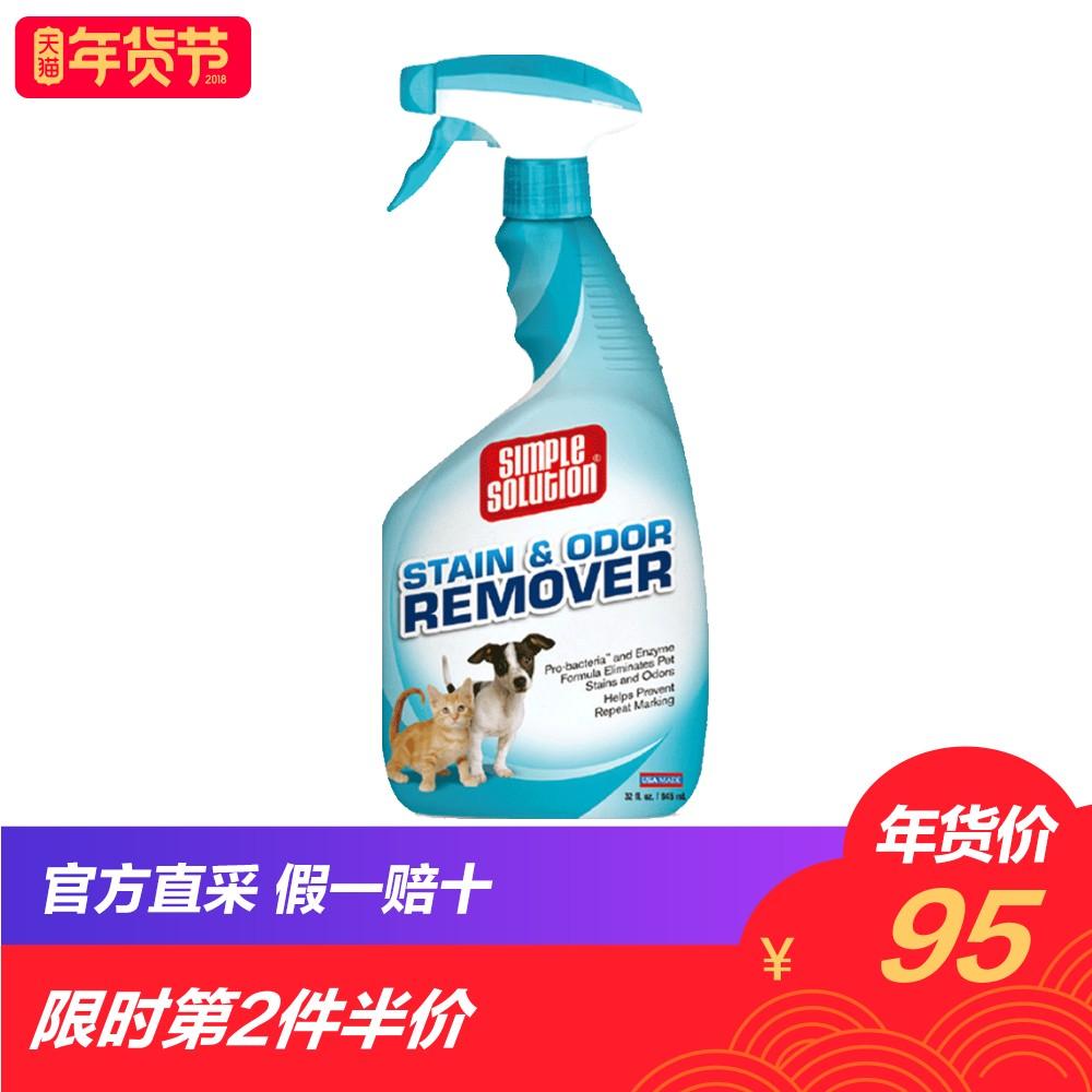 【直营】【亲宝舒】Simple solution宠物去污除味剂945ml