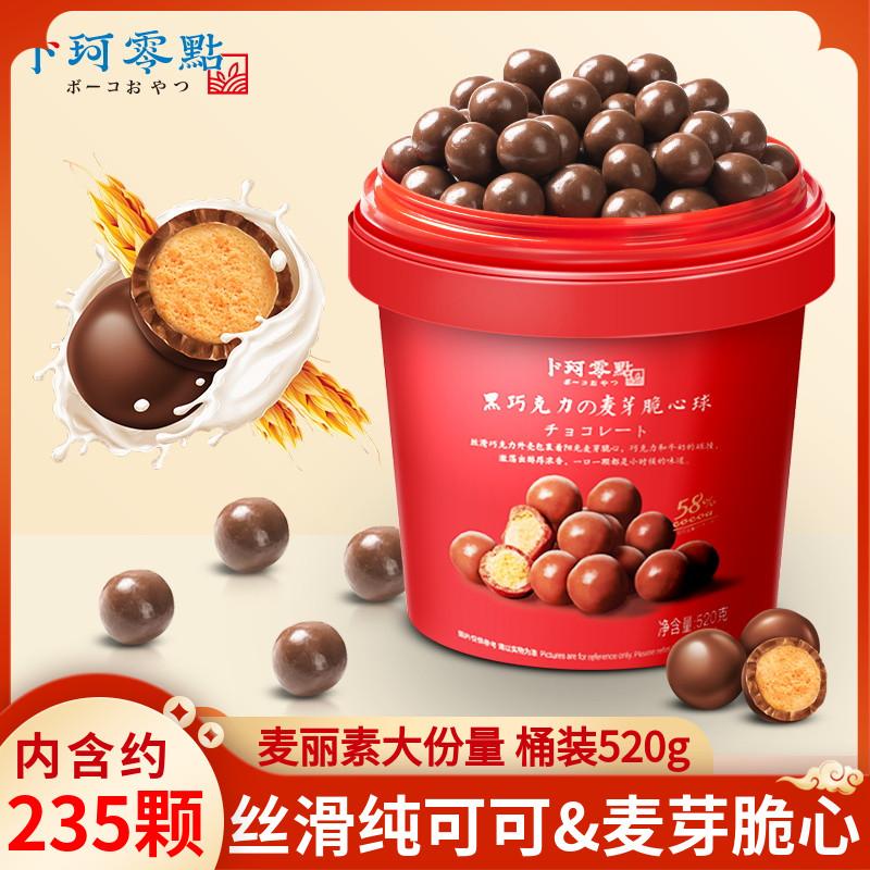 卜珂麦丽素黑巧克力桶装纯可可脂麦芽夹心脆心球朱古力零食糖果礼