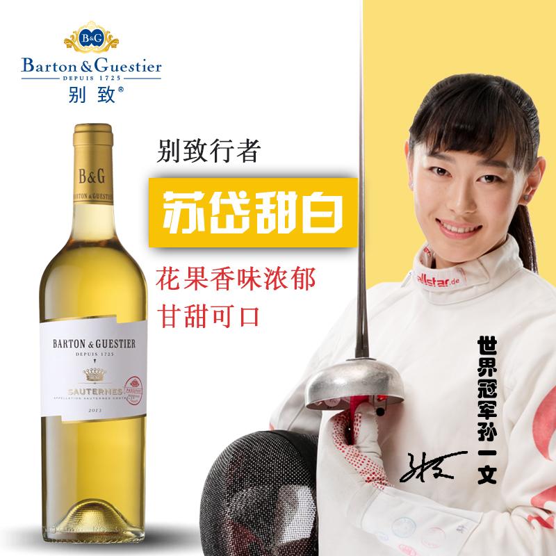 别致行者 苏岱贵腐甜白葡萄酒 法国AOC级原瓶进口贵腐葡萄酒 红酒