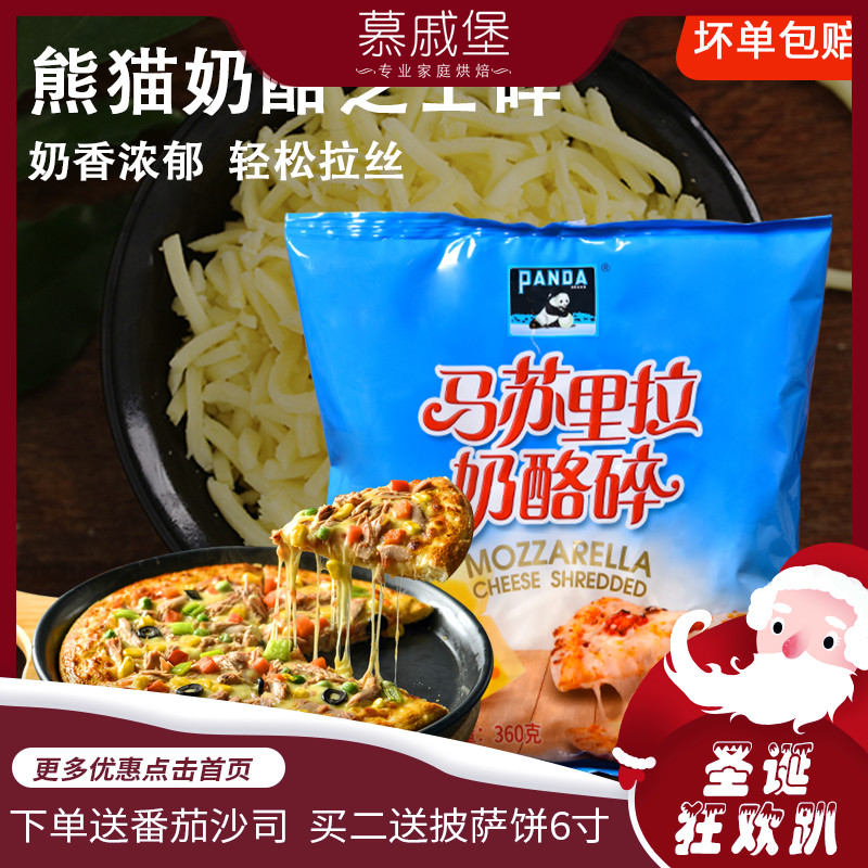 熊猫牌马苏里拉芝士碎起司奶油奶酪碎披萨�h饭拉丝马苏碎原料360g