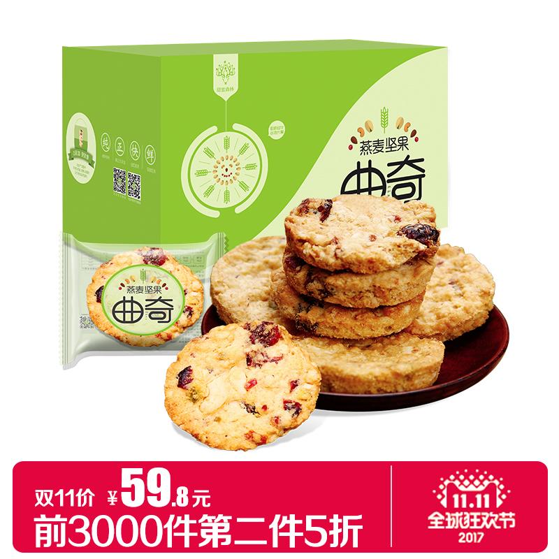 甜蜜森林 0添加 燕麦坚果蔓越莓曲奇饼干 早餐粗粮饼干整箱糕点心