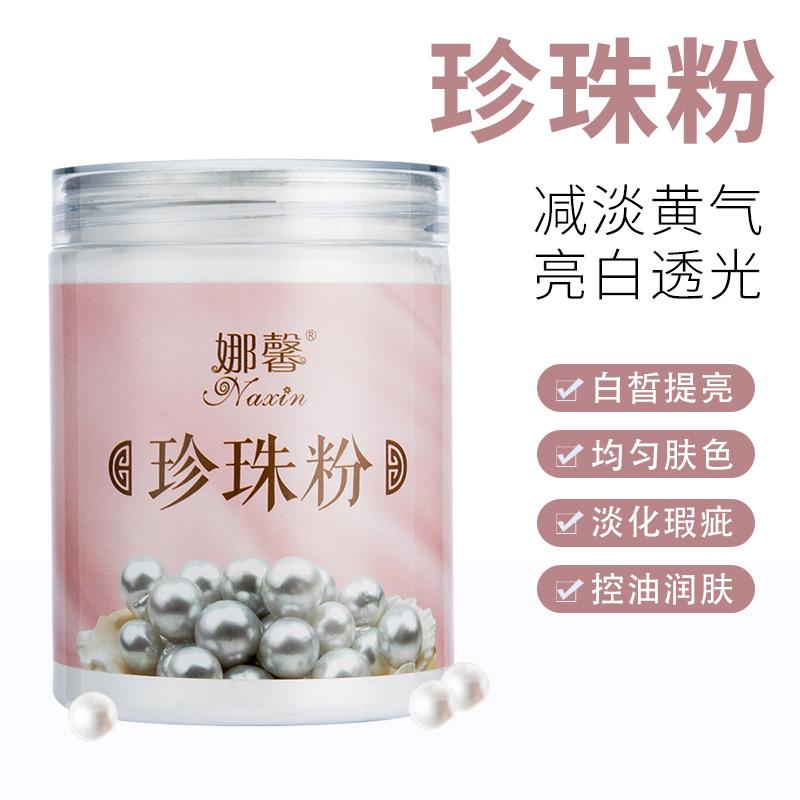 300g珍珠粉软膜粉天然补水嫩白控油祛痘美容院面膜粉包邮