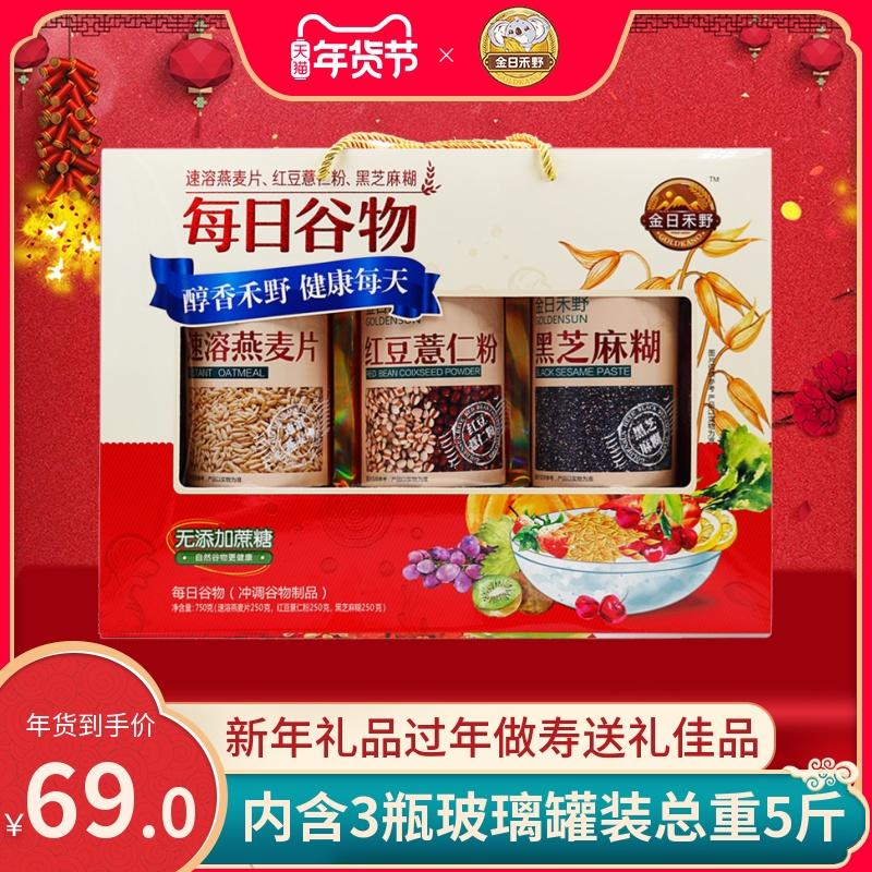金日禾野每日谷物食品中老年人营养品新年过年送长辈年货谷物礼盒