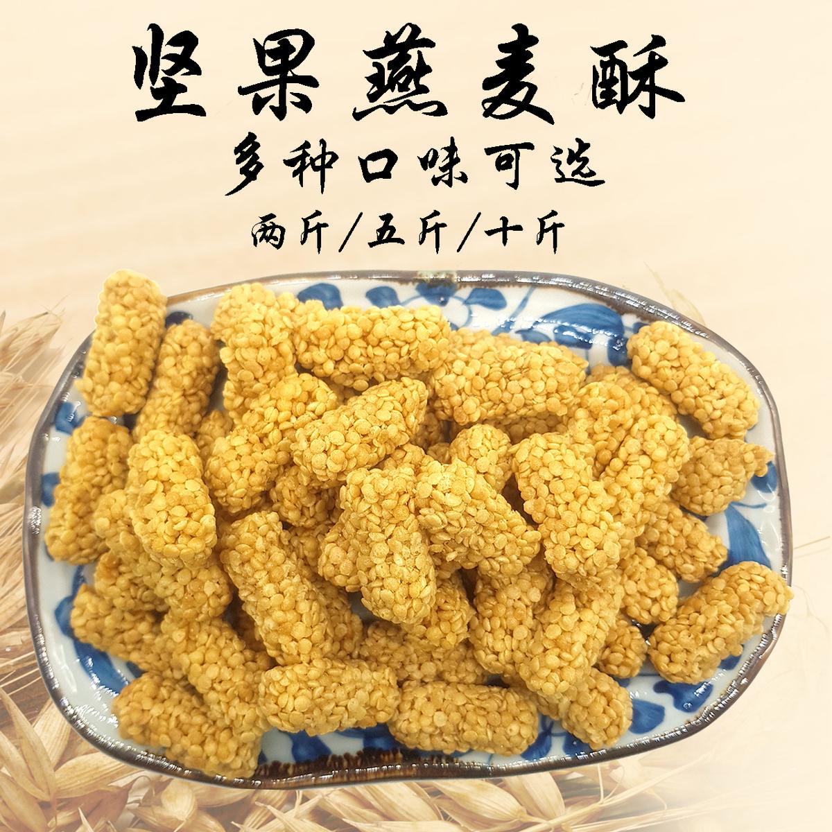 坚果燕麦酥五谷燕麦酥芝麻味散装粗粮酥10斤手工5斤摆地摊零食