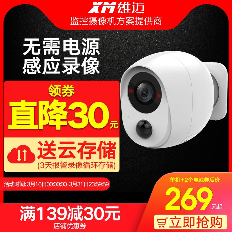 不插电监控摄像头电池家用门口室外手机远程监控器无线高清免插电