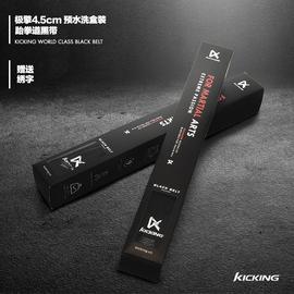 极擎KICKING盒装4.5cm跆拳道黑带绣字道带跆拳道刺绣腰带含绣字
