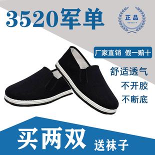 包邮3520正品军工黑色布鞋千层底军单军板鞋老北京劳保男女作训鞋图片