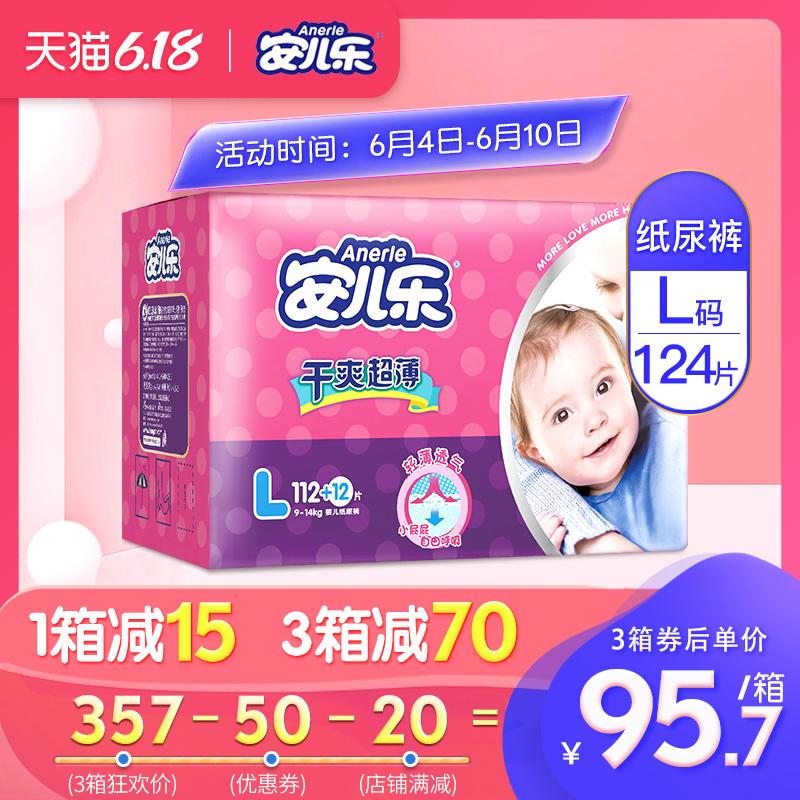 安儿乐干爽超薄透气纸尿裤大码L124片安尔乐男女宝宝婴儿尿不湿夏