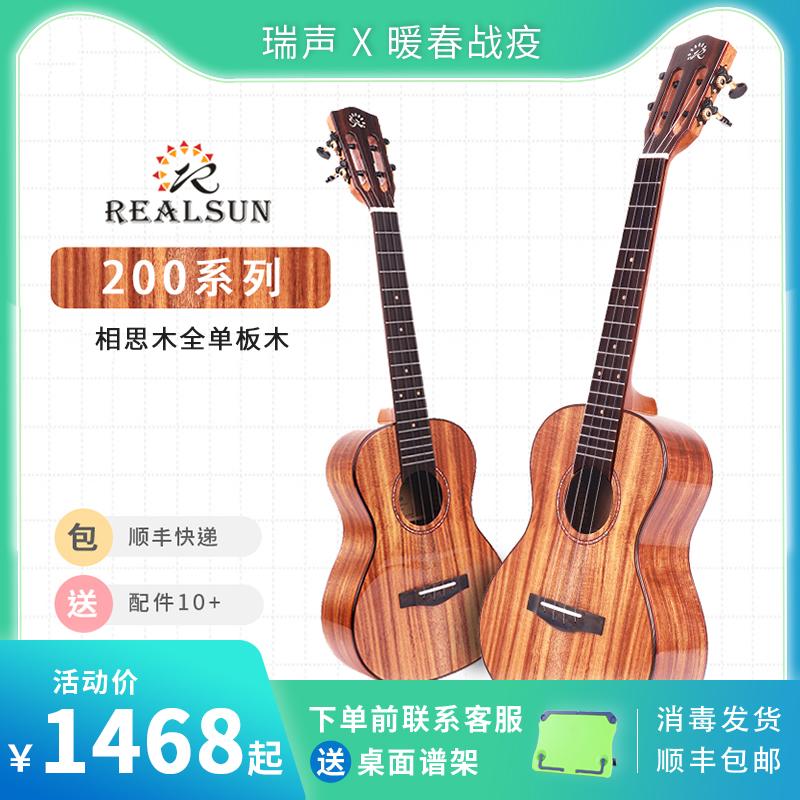 趣弹乐器瑞声尤克里里AC200 AT200相思木全单进阶小吉他乌克丽丽