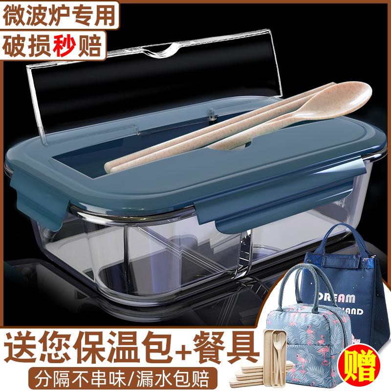 玻璃饭盒分隔型上班族可微波炉加热专用碗学生保温便当盒餐盒套装