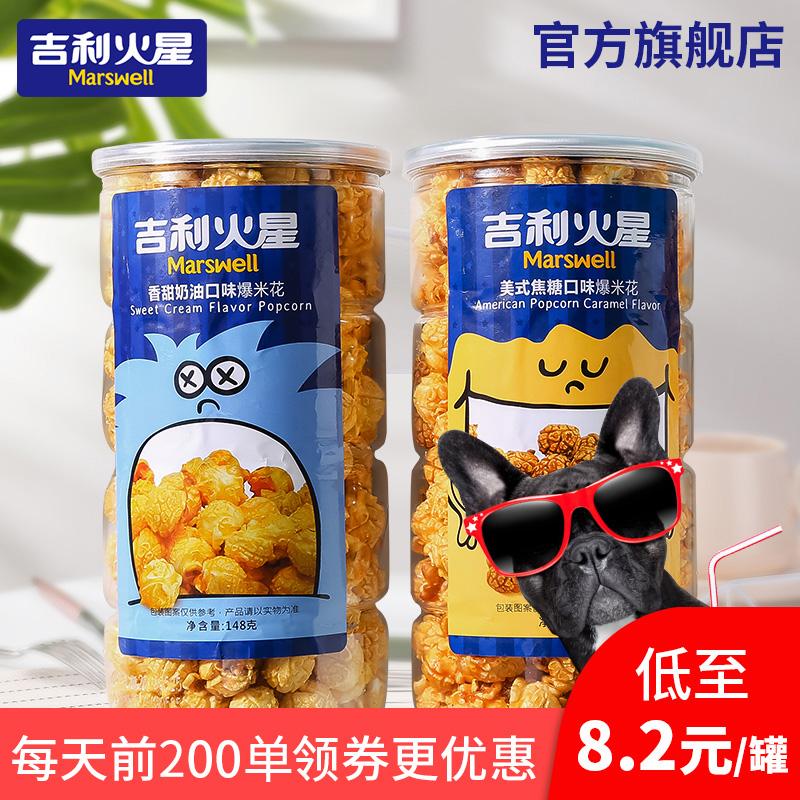 吉利火星美式焦糖奶油甜香口味球形爆米花玉米花148g桶装网红零食