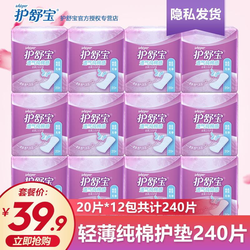 护舒宝轻柔纯棉感无香轻薄卫生巾护垫20片12包装棉柔贴身官方正品