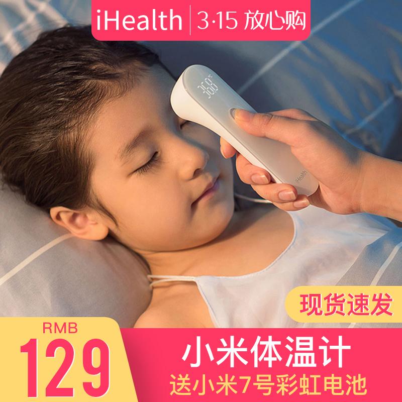 小米电子温度体温计家用医用精准宝宝儿童婴儿红外线耳温枪额温枪