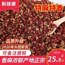 花椒包邮500克四川汉源特级大红袍食用花椒粒泡脚花椒粉散装麻椒