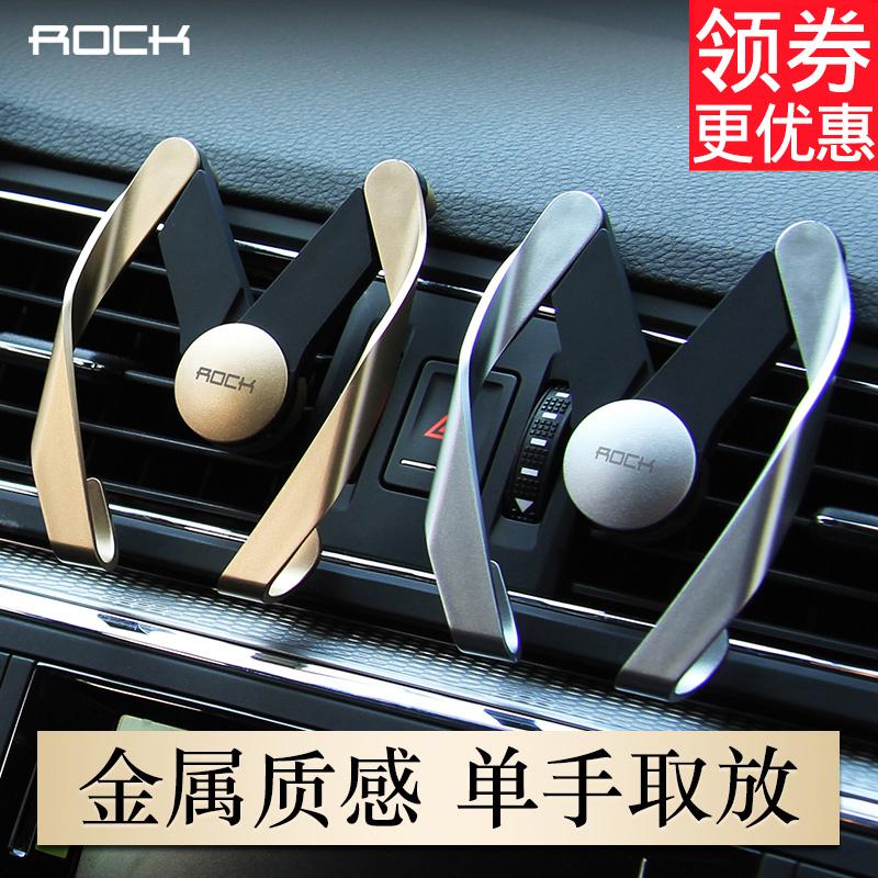 ROCK车载手机支架汽车导航车载支架出风口卡扣式车内通用多功能