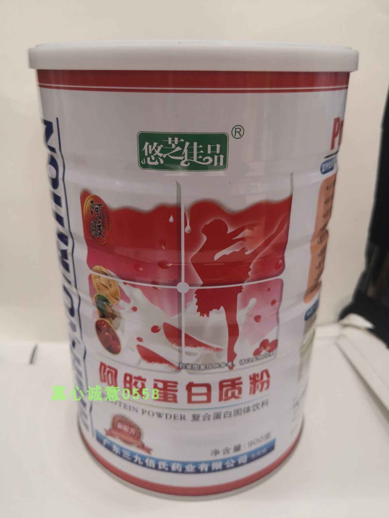 三九佰氏悠芝佳品 阿胶蛋白质粉蛋白粉补钙多种营养900g包邮
