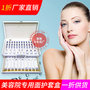 Genuine beauty salon special facial care set skin care products eye hydration lifting firming anti-wrinkle moisturizing kit