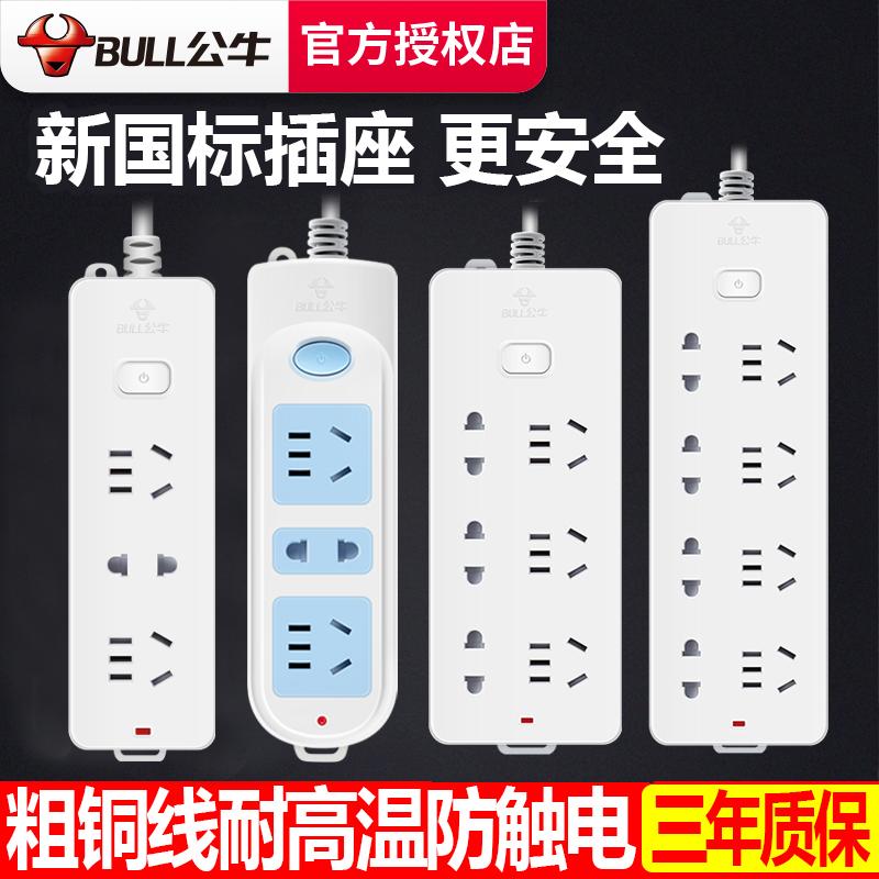 公牛插座家用接线板多功能排插带长线插线板插排电源插板3/5/1.8m