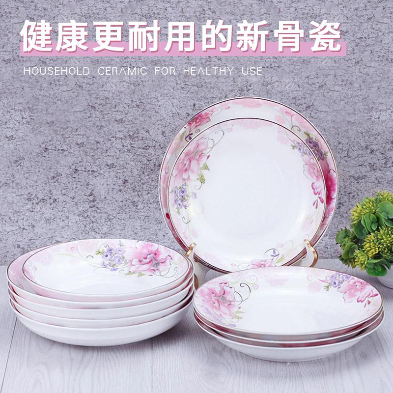 菜盘6单个盘子套装家用新骨瓷陶瓷餐具创意欧式组合深盘碟子清新
