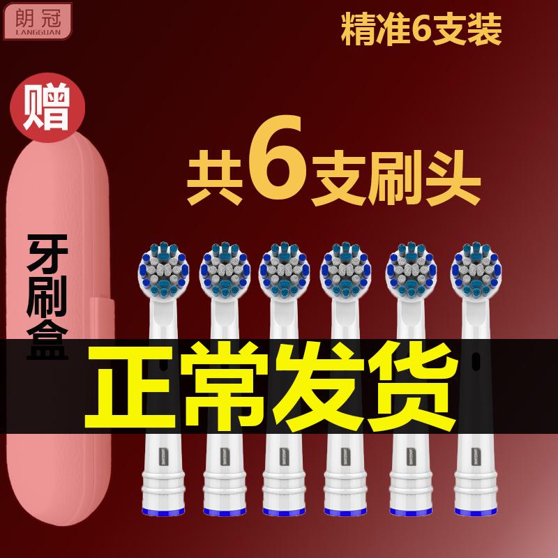 适用于欧乐B电动牙刷头替换比B通用D12.013/D16/3757/3709/600等