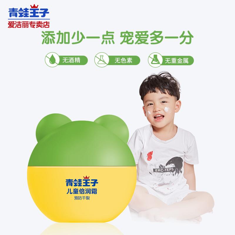 青蛙王子儿童面霜滋润霜四季擦脸保湿护肤品润肤乳婴儿宝宝面霜