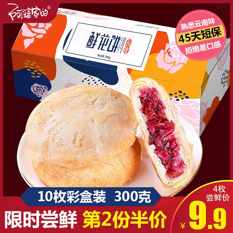 阿婆家鲜花饼云南特产玫瑰饼正宗好吃的9.9零食小吃美食休闲食品