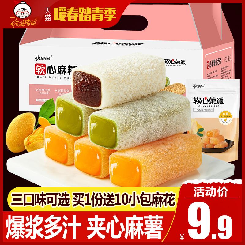阿婆家的麻薯糯米糍粑雪媚娘大福古风推荐美食零食大礼包吃货整箱