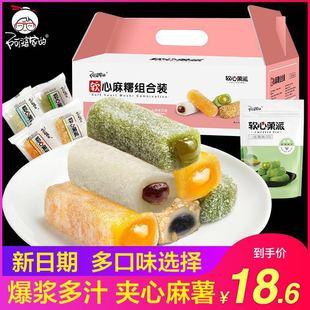 阿婆家麻薯糯米糍粑雪媚娘大福网红整箱养胃消磨时间耐吃的小零食