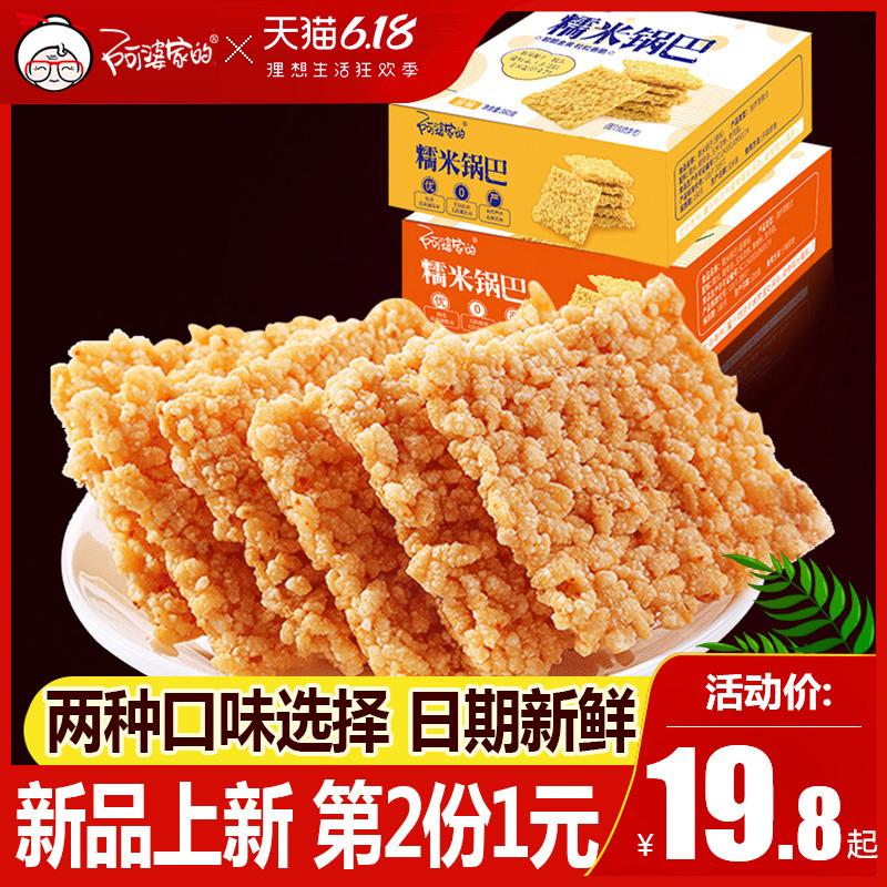 阿婆家的糯米脆锅巴推荐美食零食置办吃货小包装散装充饥夜宵整箱