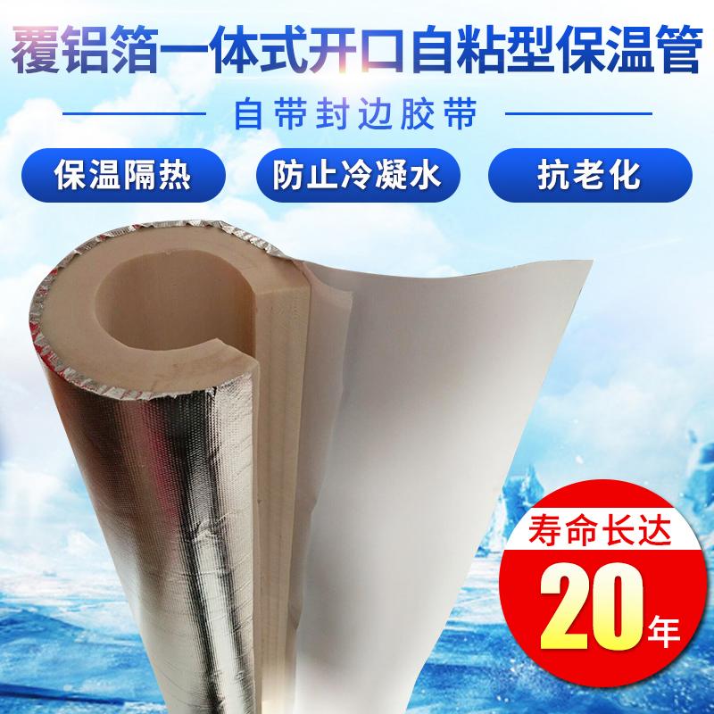包邮水管太阳能空调管加厚保温管套管 防冻防晒开口保温棉保温棉