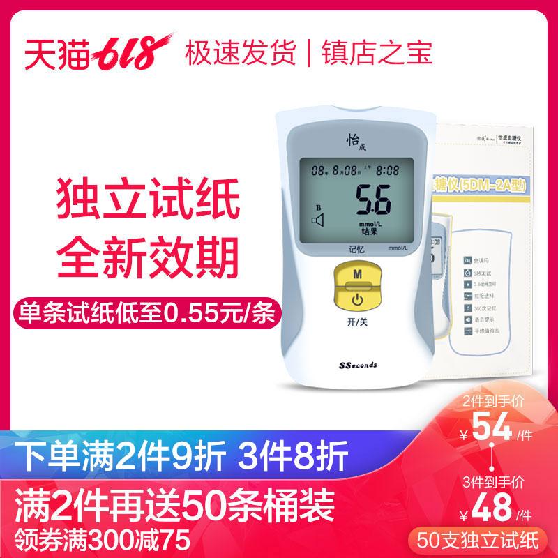 怡成血糖测试仪家用准确测血糖的仪器100片装试纸全自动血糖仪