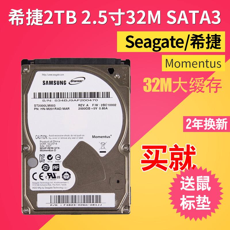 全新原装PMR技术32M希捷2T笔记本电脑硬盘2.5寸机械ST2000LM003