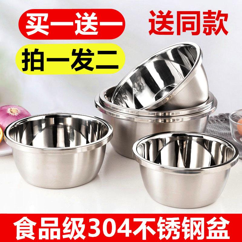 食品级304不锈钢盆家用厨房打蛋和面盆洗菜烘焙特大盆子特厚汤盆
