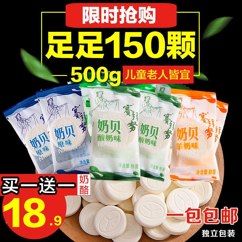 干吃牛奶片内蒙古特产奶片原味奶酪奶贝儿童营养零食奶糖500g包邮