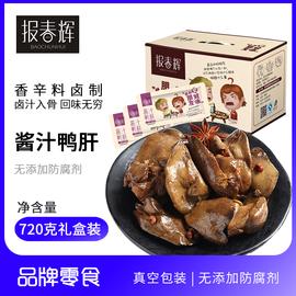 报春辉酱汁鸭肝卤味熟食休闲零食小吃肉类鹅肝口感720g/盒约35包