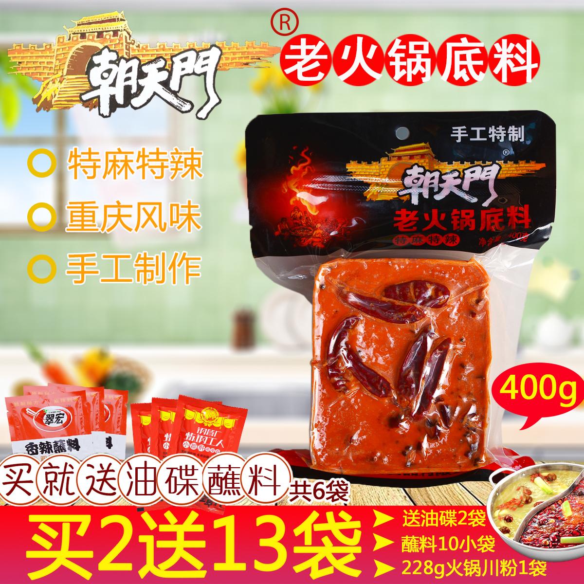 点击查看商品:重庆朝天门老火锅底料400g 特麻特辣 麻辣牛油手工