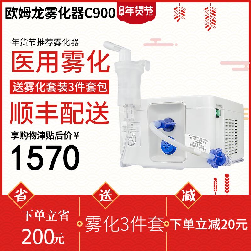 顺丰配送】欧姆龙雾化器NE-C900 家用儿童成人医用级雾化机吸入器