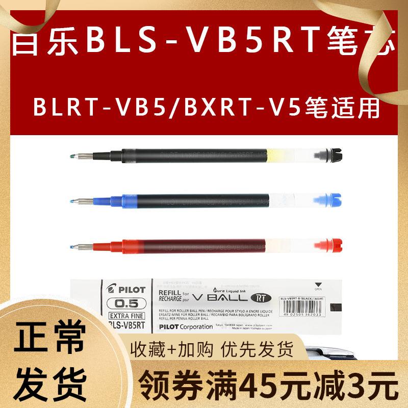 盒装包邮 日本PILOT百乐BLS-VB5RT水笔芯 中性笔威宝VB5子弹头芯
