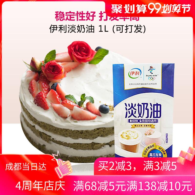 伊利淡奶油1L 家用烘焙蛋挞裱花蛋糕冰淇淋专用谈奶动物性稀奶油