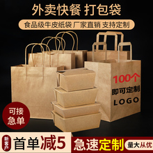 Kraft paper bag handbag paper bag take out bag milk tea bag custom printable logo clothes shopping bag