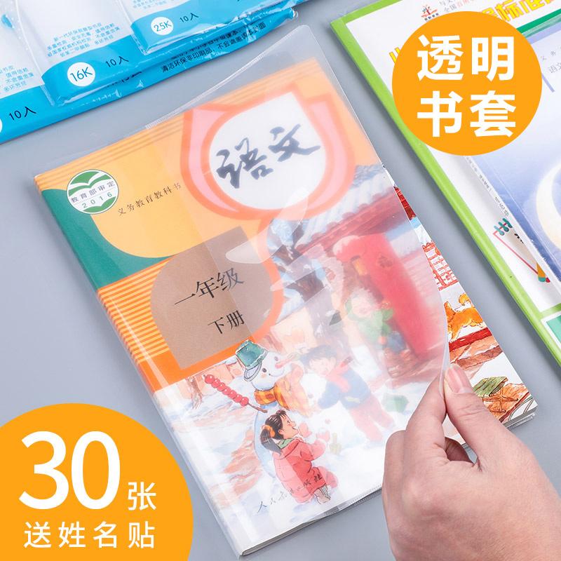 30张透明包书皮小学生包书壳16K书膜书套包书纸书壳透明塑料防水安全环保包邮一二三年级上册大中小书皮全套