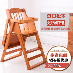 Baby baby solid wood dining chair multifunctional portable home child chair baby folding dining table bb stool