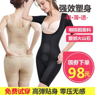 塑身衣女收腹束腰紧身产后肚子塑形美体内衣无痕连体瘦身衣超薄款图片