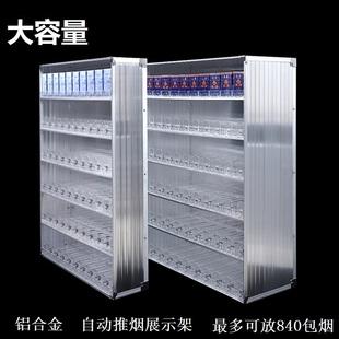 铝合金烟架子便利店超市烟柜展示柜一体式自动推烟器挂墙式烟架